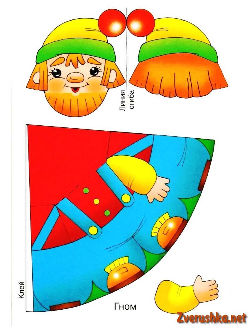 Играчка от хартия Джудже