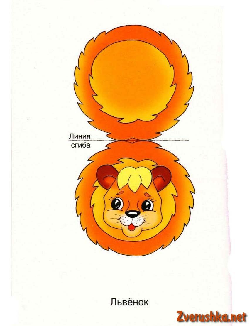Играчка от хартия Лъвче