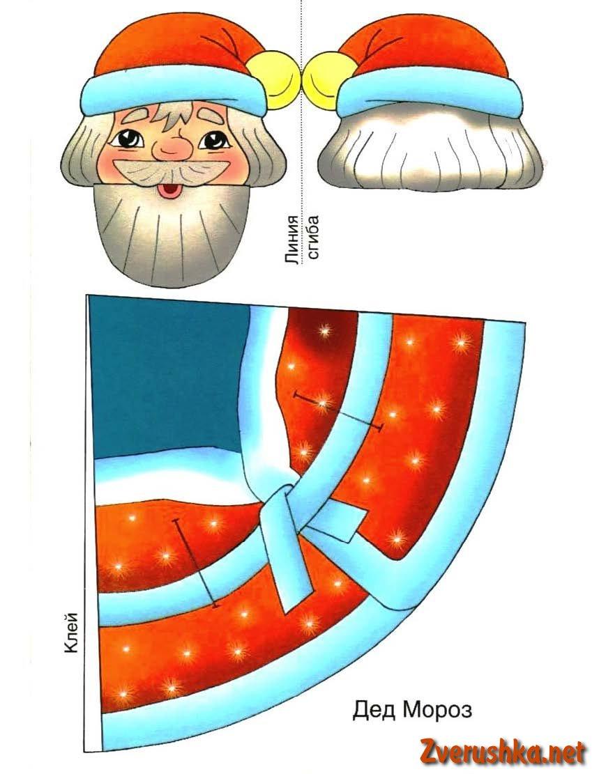 Играчка от хартия Дядо Мраз