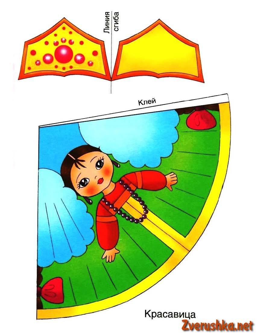 Играчка от хартия Красавица