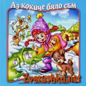 Детски песни