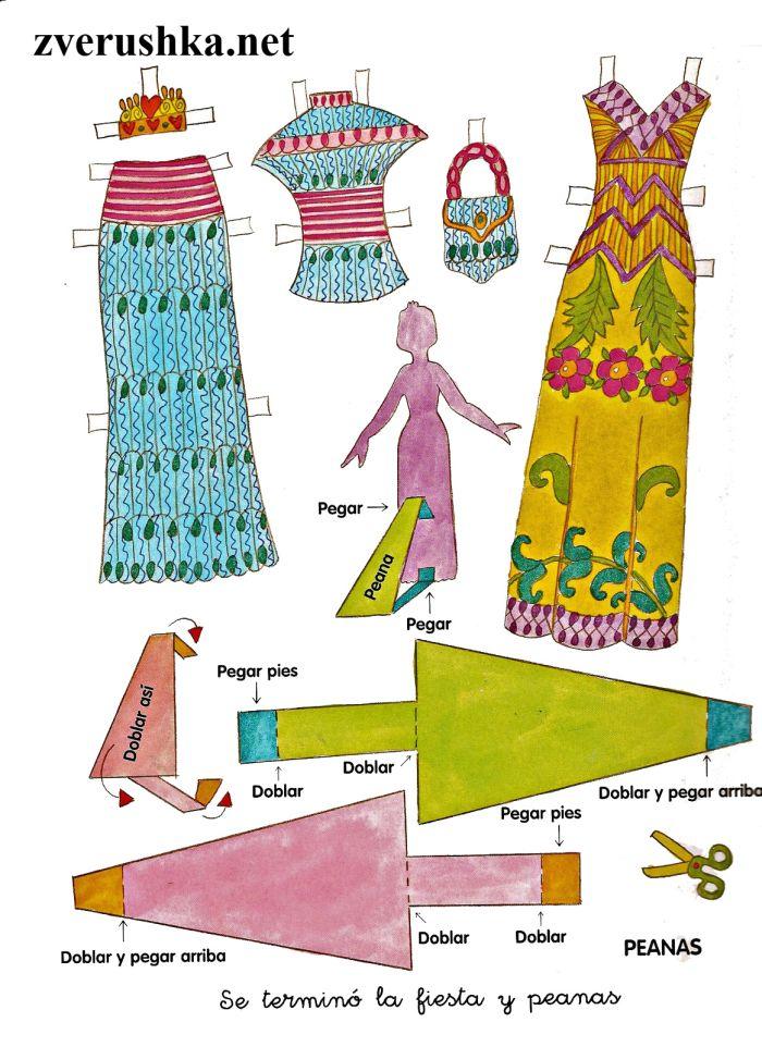Хартиени кукли. Принцеса/Princesas