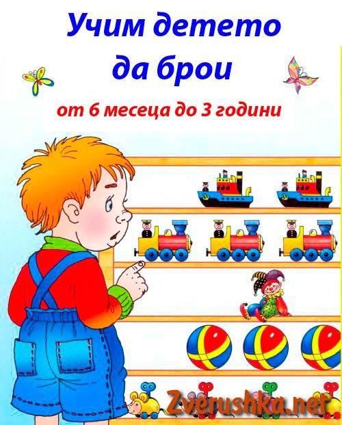 Развиващи игри. Учим детето да брои.