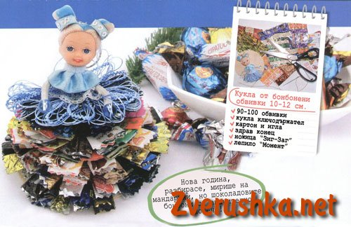 Кукла от бонбонени обвивки