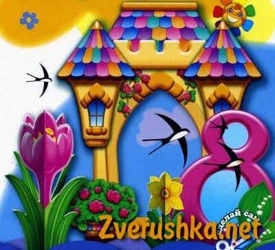 Детско творчество за 8 март