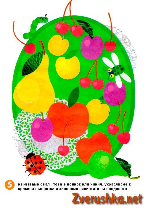 апликация с плодове