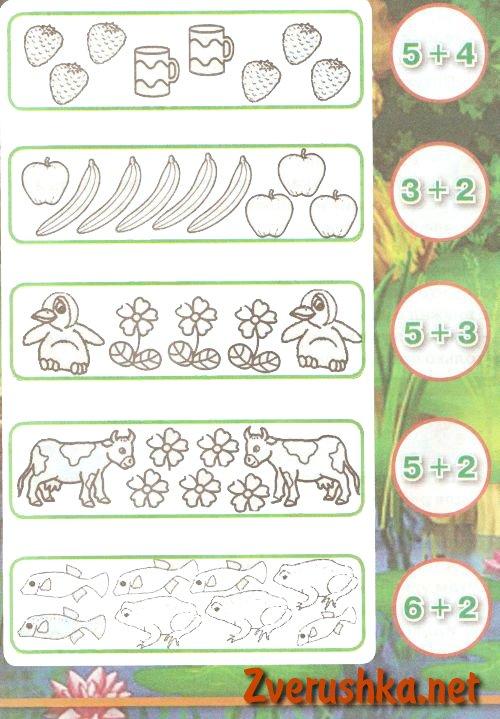 математически задания за деца