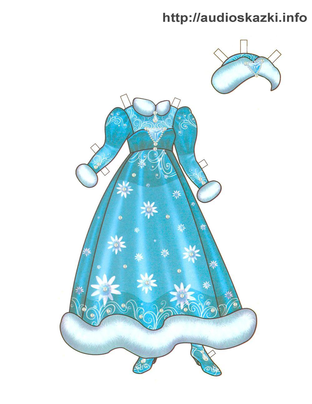 новогодишни дрехи за хартиена кукла