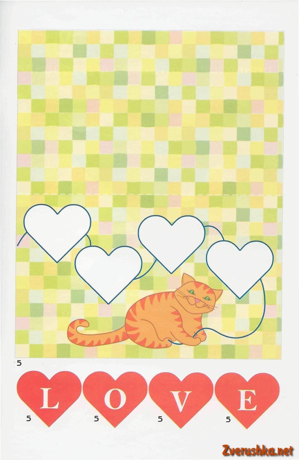 шаблони на картички - валентинки