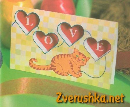 Картичка Ден на влюбените