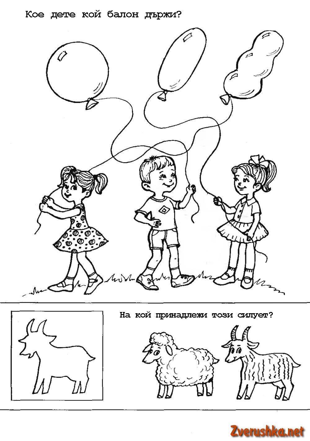 Занимания за деца