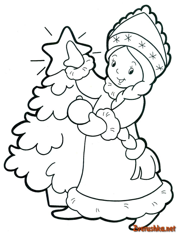 снежанка