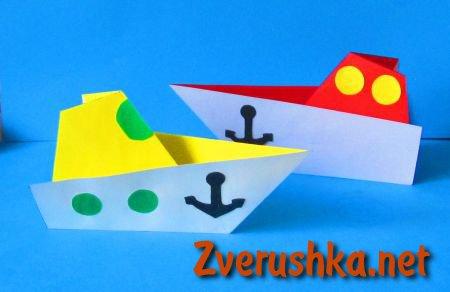 кораб оригами