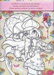 Книжки за оцветяване: Рисувам и играя с Winx Club №№6,13