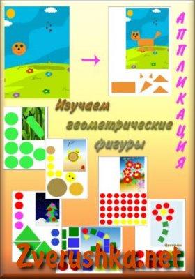 Изучаваме геометричните фигури