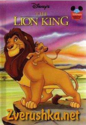 Оцвети Цар Лъв